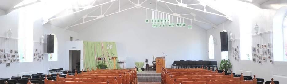 Зал собрания